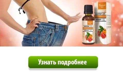 Как заказать Средство для похудения дренаж