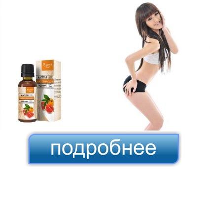 Средство для похудения дренаж